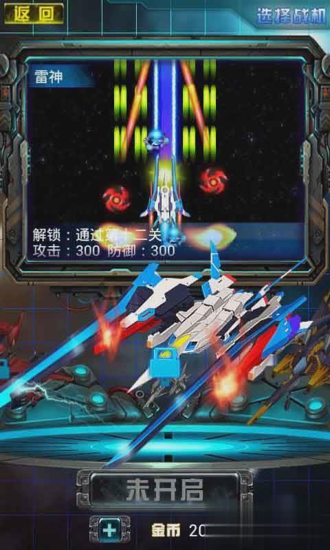 飞机大战2014下载游戏截图5