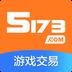 5173游戏交易平台手机版