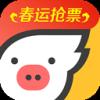飞猪抢票v8.1.0.122205Android版