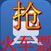 12306抢票专家手机版v2.8.3.0