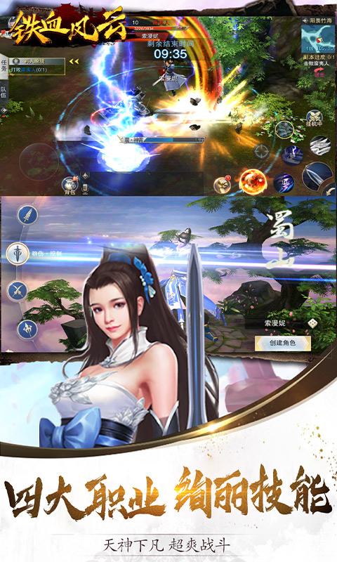 绝天剑道(GM版)游戏截图2