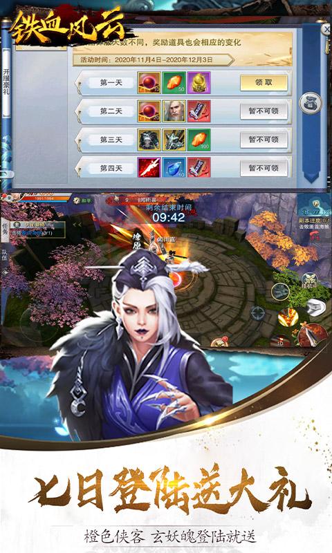 绝天剑道(GM版)游戏截图4