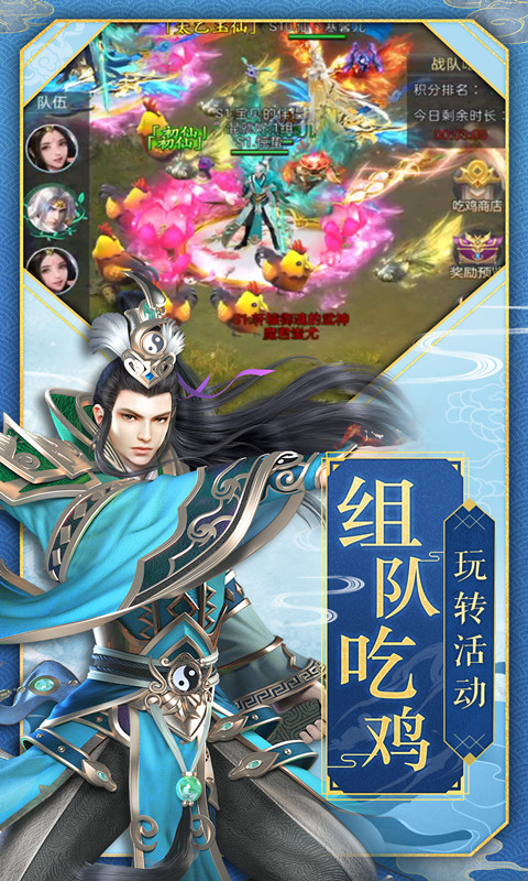 九州仙缘游戏截图5