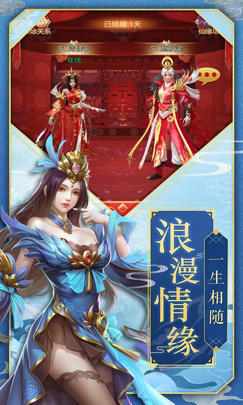 九州仙缘游戏截图2