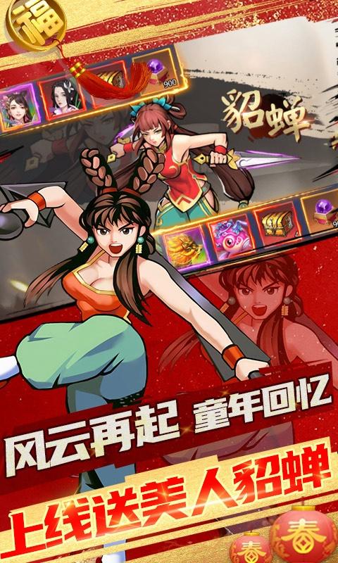进击的赵云(送两万真充)游戏截图3
