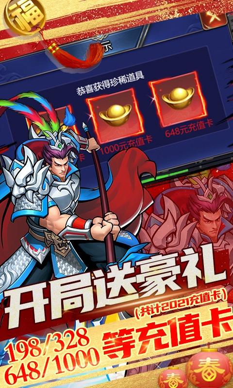 进击的赵云(送两万真充)游戏截图4