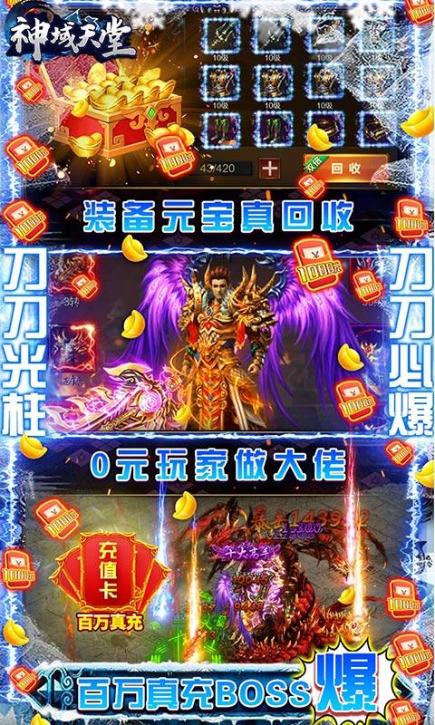 神域天堂(爆百万真充)游戏截图4