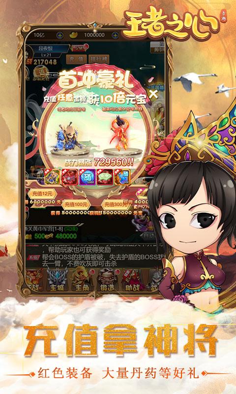 王者之心(一元宝商城)游戏截图2