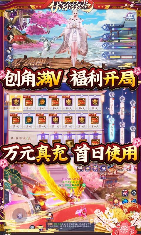伏妖绘卷(送两万真充)游戏截图3