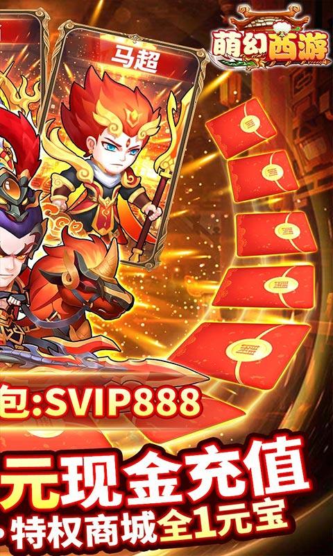 萌幻西游(送GM五万真充)游戏截图2