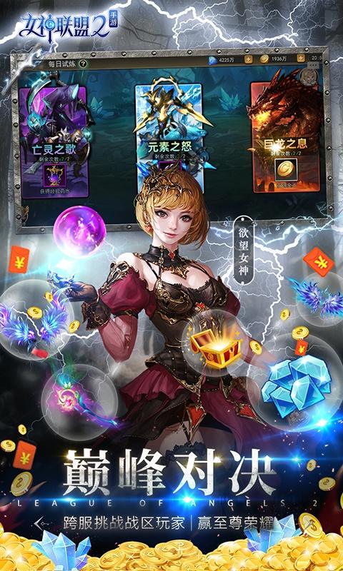 女神联盟2(送万充女神)游戏截图5