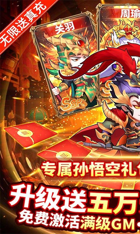 萌幻西游(送GM五万真充)游戏截图1