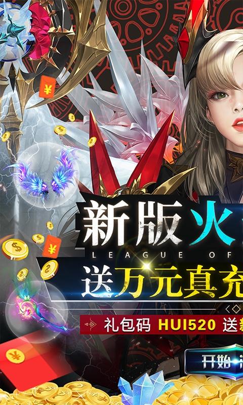 女神联盟2(送万充女神)游戏截图1