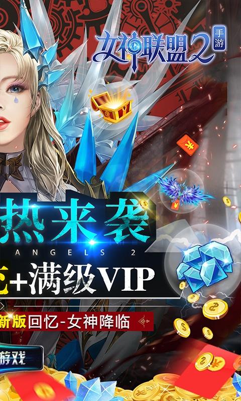 女神联盟2(送万充女神)游戏截图2