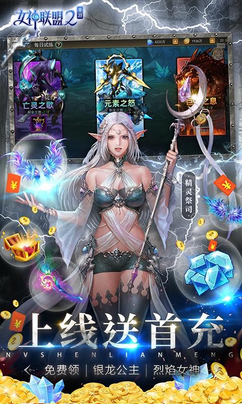 女神联盟2(送万充女神)游戏截图3