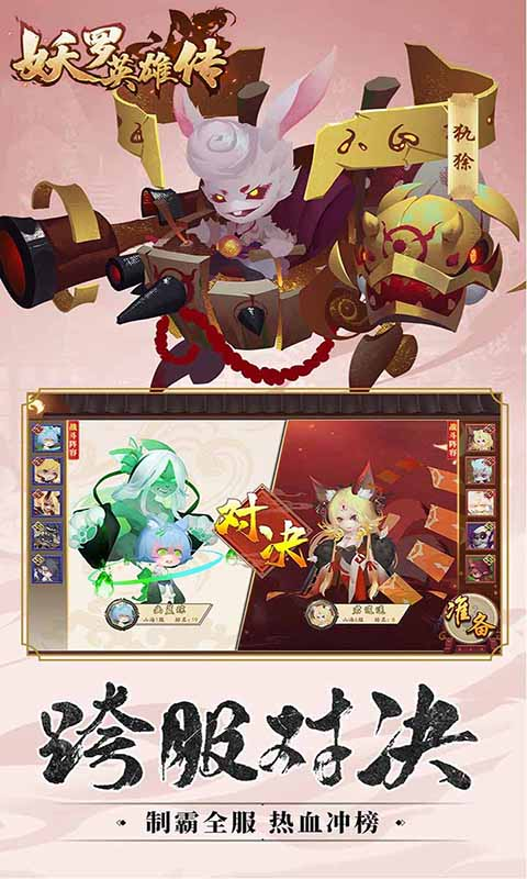 妖罗英雄传(送SS妖灵)游戏截图5