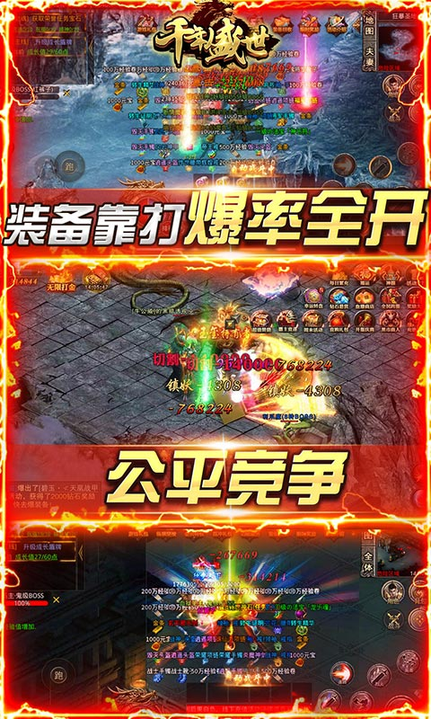 千年盛世(真火龙月灵)游戏截图4