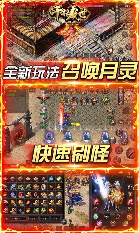 千年盛世(真火龙月灵)游戏截图3