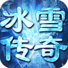 剑魂榜(冰雪传说)
