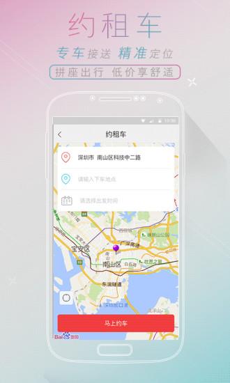 全国汽车票手机软件v7.0.3游戏截图4
