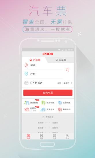 全国汽车票手机软件v7.0.3游戏截图3