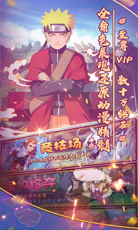 木叶村(GM版)游戏截图3