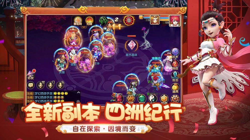 梦幻西游游戏截图4
