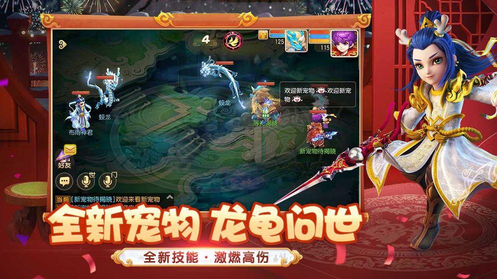 梦幻西游游戏截图5