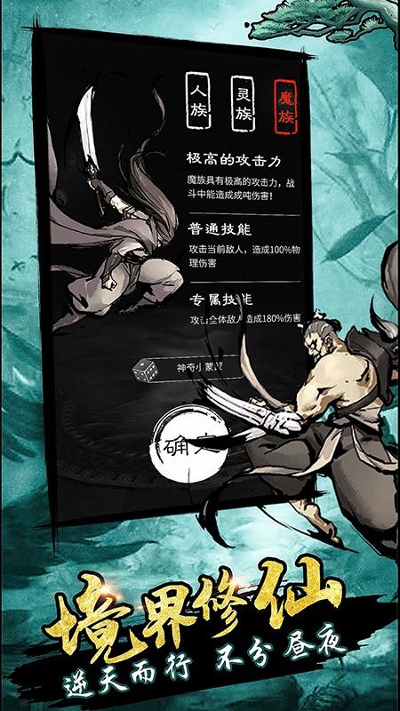 仙武帝尊(GM版)游戏截图2