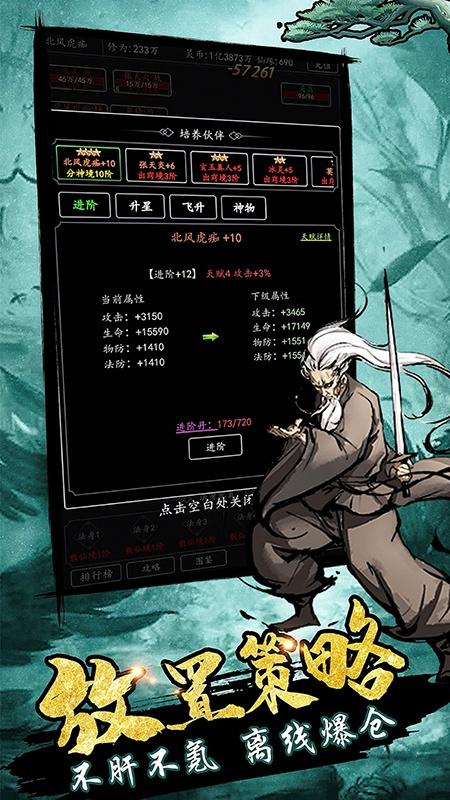仙武帝尊(GM版)游戏截图5