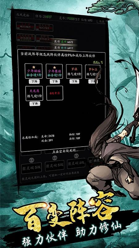 仙武帝尊(GM版)游戏截图4