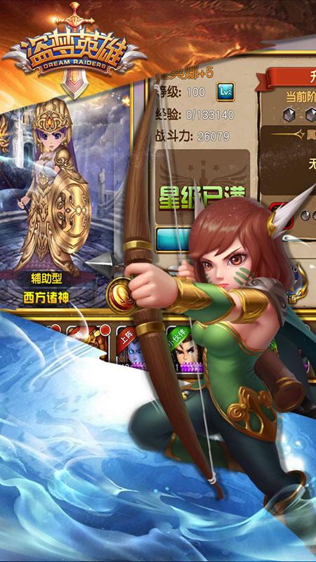 盗梦英雄(GM版)游戏截图4