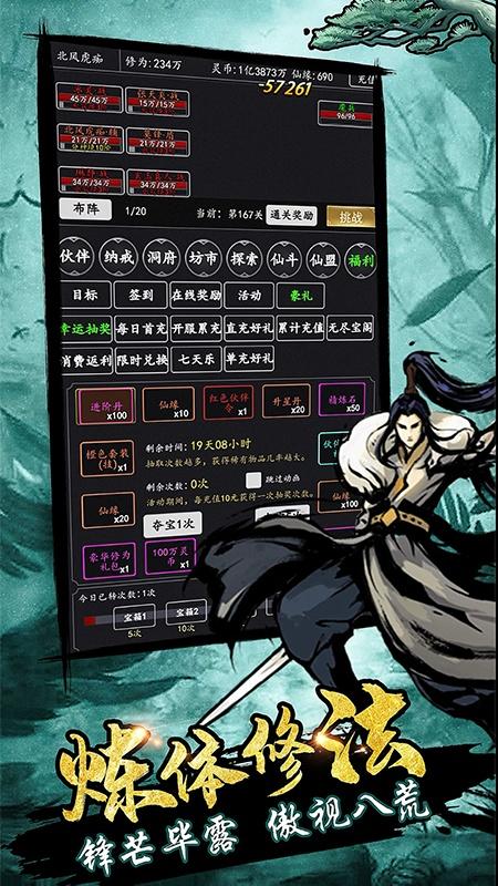 仙武帝尊(GM版)游戏截图3