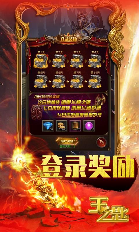 王之匙(GM版)游戏截图3