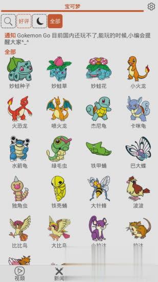 口袋妖怪GO图鉴游戏截图2