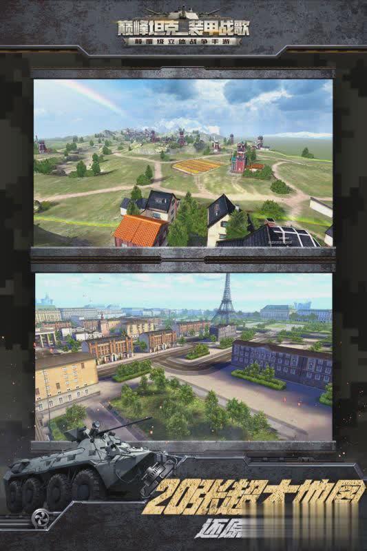 巅峰坦克装甲战歌游戏截图3