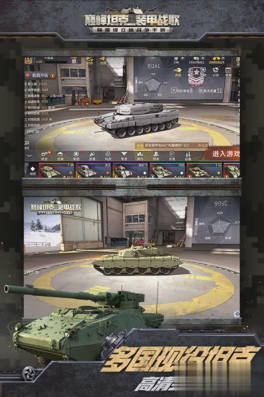 巅峰坦克抖音版游戏截图2