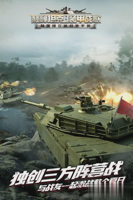 巅峰坦克装甲战歌游戏截图1