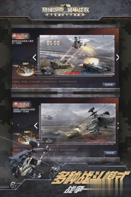 巅峰坦克装甲战歌游戏截图4