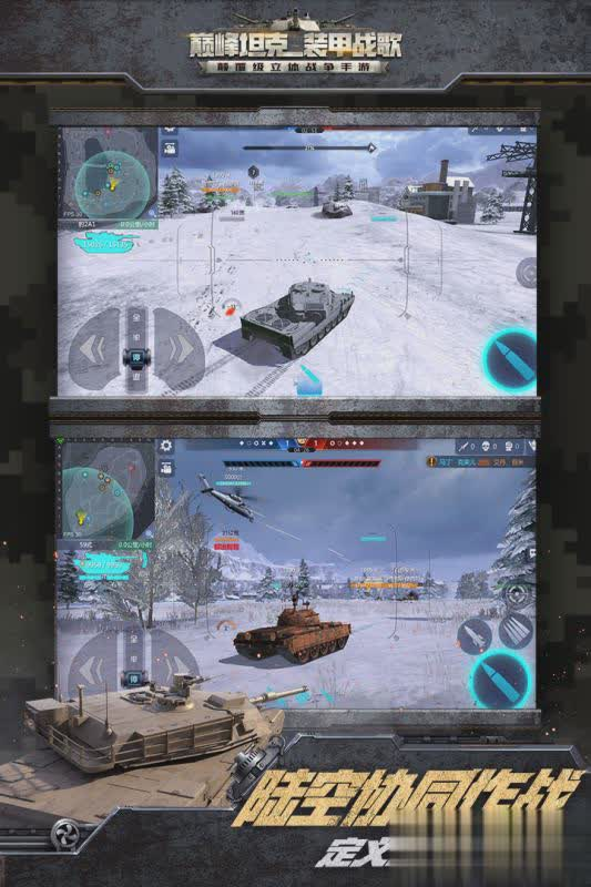 巅峰坦克装甲战歌游戏截图5