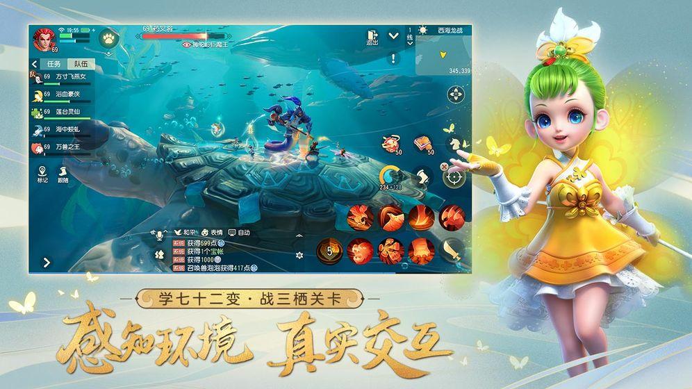 梦幻西游三维版手游游戏截图2