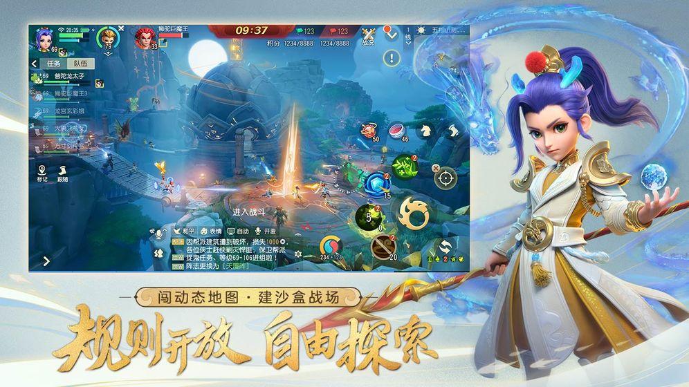 梦幻西游三维版手游游戏截图3
