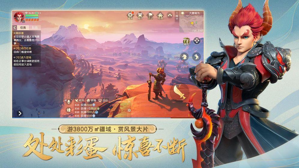 梦幻西游三维版手游游戏截图4