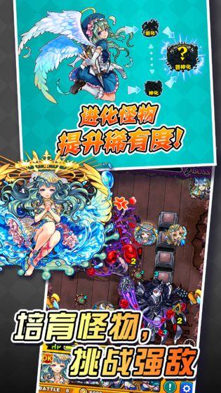 怪物弹珠国服版手游下载游戏截图3