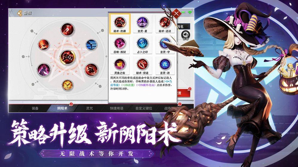 决战平安京官方正版手游下载游戏截图4